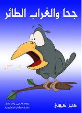 جحا والغراب الطائر