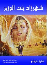 شهرزاد بنت الوزير