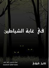 في غابة الشياطين