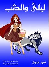 ليلى والذئب