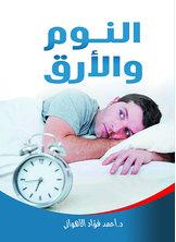 النوم والأرق