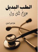 الطب البديل .. علاج لكل داء