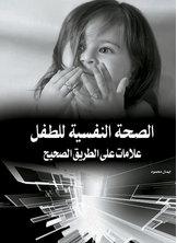 الصحة النفسية للطفل