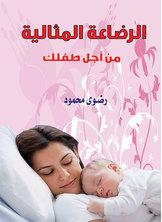 الرضاعة المثالية من أجل طفلك