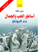 أساطير الحب والجمال عند اليونان (المجلد الأول)