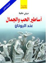 أساطير الحب والجمال عند اليونان (المجلد الثاني)