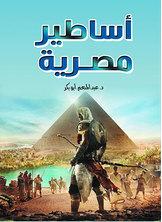 أساطير مصرية