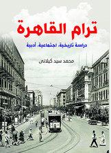 ترام القاهرة