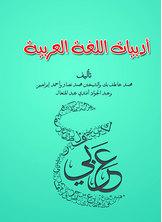 أدبيات اللغة العربية