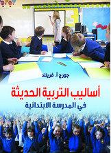 أساليب التربية الحديثة في المدرسة الابتدائية