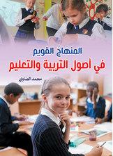المنهاج القويم في أصول التربية والتعليم