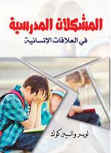 المشكلات المدرسية في العلاقات الإنسانية