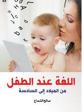 اللغة عند الطفل