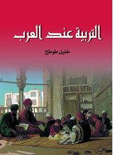 التربية عند العرب