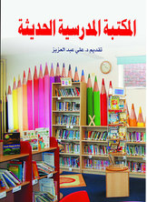 المكتبة المدرسية الحديثة