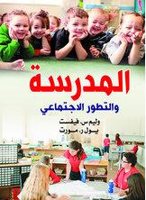 المدرسة والتطور الاجتماعي
