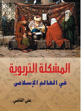 المشكلة التربوية فى العالم الإسلامي