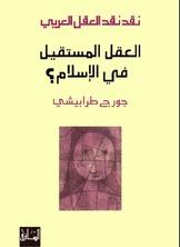 نقد نقد العقل العربي (4)