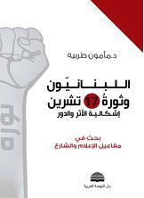 اللبنانيون وثورة 17 تشرين