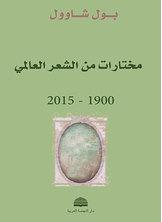 مختارات من الشعر العالمي 1900 - 2015