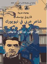 شاعر عربي في نيويورك