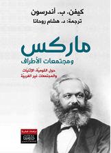ماركس ومجتمعات الأطراف