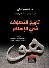 تاريخ التصوف في الإسلام