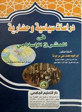دراسات سياسية وحضارية فـى المشرق الإسلامي