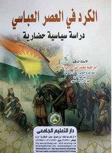 الكرد في العصر العباسي