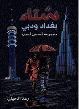 شتاء بغداد ودبي