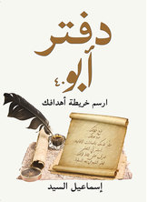 دفتر أبو ٤٠
