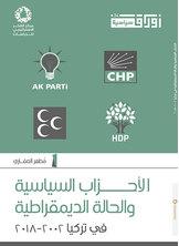 الأحزاب السياسية والحالة الديمقراطية في تركيا 2002 - 2018