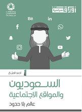 السعوديون والمواقع الاجتماعية