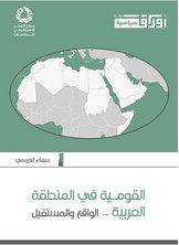 القومية في المنطقة العربية