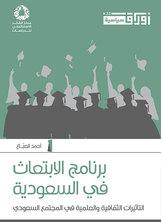 برنامج الابتعاث في السعودية