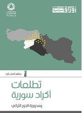 تطلعات أكراد سورية