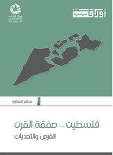 فلسطين صفقة القرن