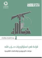 قراءة في استراتيجيات حزب الله