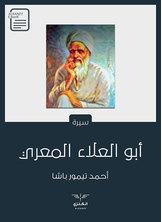 أبو العلاء المعري