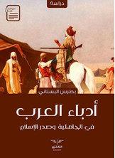 أدباء العرب في الجاهلية وصدر الإسلام