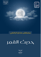 حديث القمر
