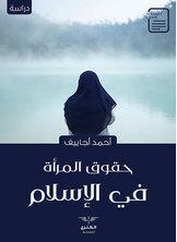 حقوق المرأة في الإسلام