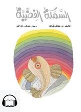 [كتاب صوتي]السمكة الفضية