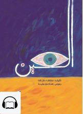 [كتاب صوتي]العين
