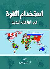استخدام القوة في العلاقات الدولية