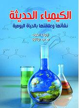 الكيمياء الحديثة