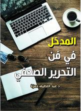المدخل في فن التحرير الصحفي