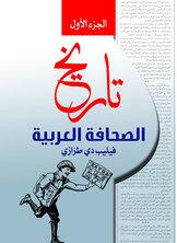 تاريخ الصحافة العربية - الجزء الأول