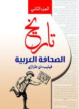 تاريخ الصحافة العربية -  الجزء الثاني
