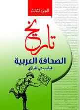 تاريخ الصحافة العربية - الجزء الثالث